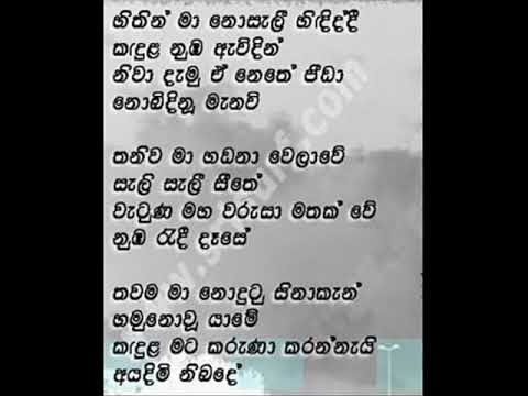 Sithin Ma Nosali - Sinhala Song.wmv