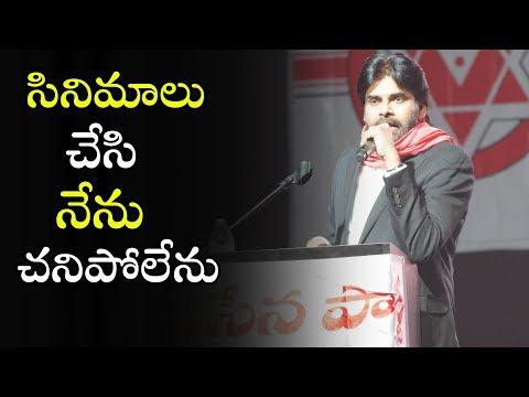 Pawankalyan Emotional Speech About Movies | Janasena | Telugu Varthalu
