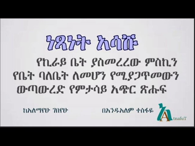 'Netsanet Asashu' Narrated By Andualem Tesfaye