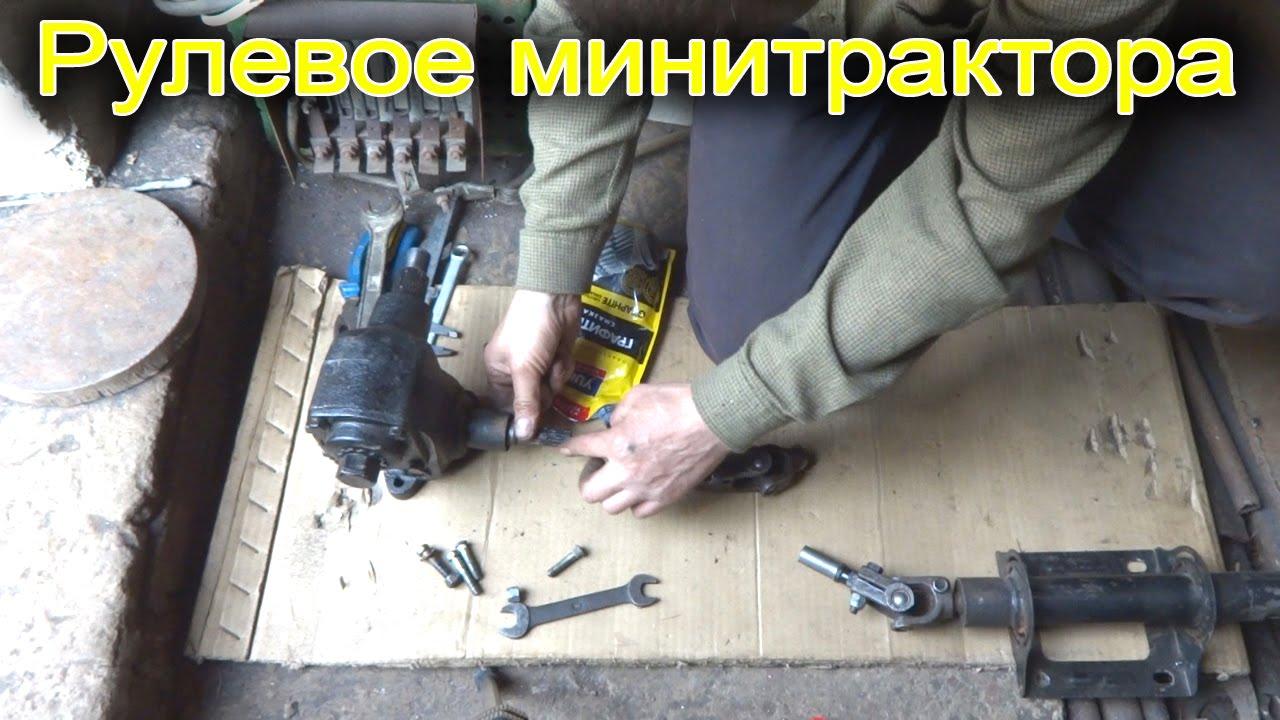 Рулевое для минитрактора своими руками