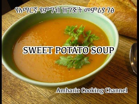 Sweet Potato Soup Recipe - የአማርኛ የምግብ ዝግጅት መምሪያ ገፅ Amharic Cooking Channel