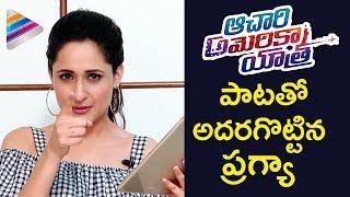 Pragya Jaiswal Sings Achari America Yatra Movie Song | Pragya Jaiswal Interview | Telugu FilmNagar