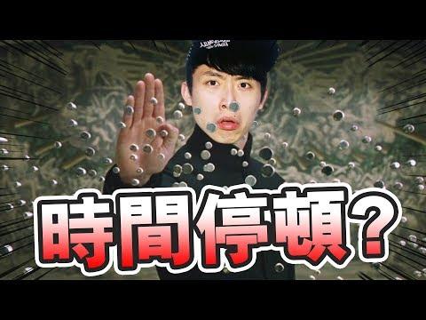 如果你有「時間停頓」的能力...以為是韓劇?:王國5