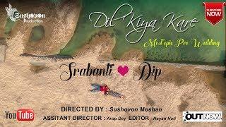 Best Pre Wedding Video Shoot 2018 || Shrabonti Weds Dip || Durgapur || Kolkata