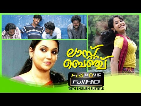 Last Bench Full Length Malayalam Movie 2014 Full Hd With English Subtitles video
