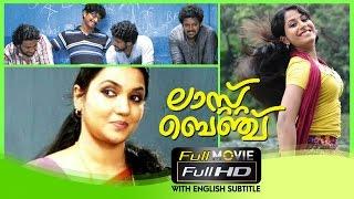 Spirit - Last Bench Full Length Malayalam Movie 2014 Full HD With English Subtitles