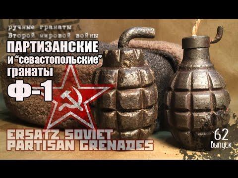 «Партизанские» и «севастопольские» гранаты Ф-1