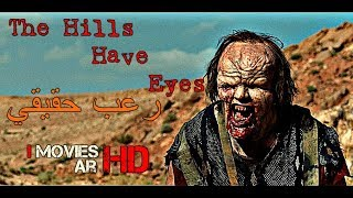 the hills have eyes full movie download in hindi 720p