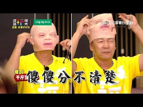 【恐怖健康步道又來了!!苦情臉玉琳臉傻傻分不清楚!!】綜藝玩很大
