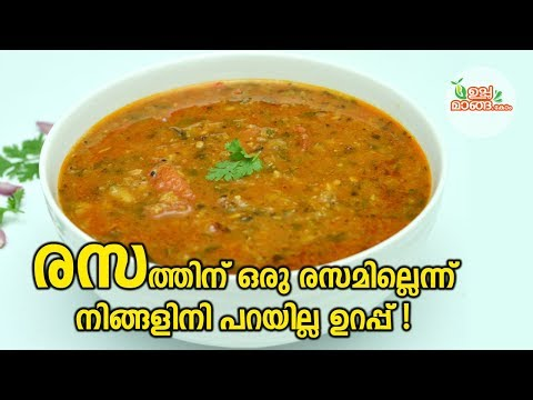 Kerala Style Rasam |Onam Special|Thani nadan Rasam
