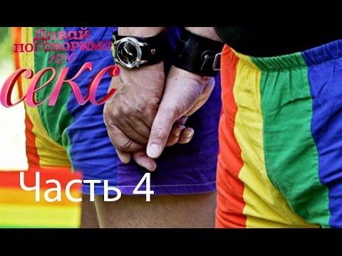 Жена подозревает, что муж — гей - Давай поговорим про СЕКС - Выпуск 10 - Часть 4- 14.08.2014