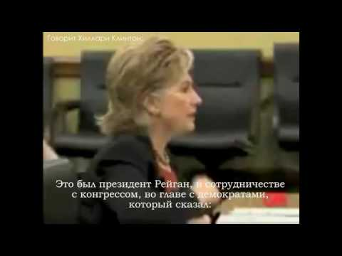 Хилари Клинтон проиграла - Мы создали Вахабитов