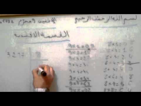 درس القسمة الإقليدية للرابع ابتدائي