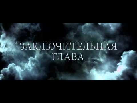Трейлер (дубляж) - Гарри Поттер и Дары смерти: Часть 2