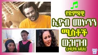 Ethiopia: የድምጻዊ ኢዮብ መኮንን ሚስቶች ውዝግብ (ታዲያስ አዲስ) - Artist Eyob Mekonnen & his wives (Tadias Addis)