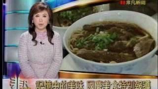 HMONGHOT.COM - 非凡大探索上海本幫家常菜人氣紅燒 ...
