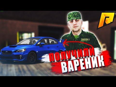 Вступил в армию и получил ВАРН + Subaru за 3000Р. | #19 Radmir RP CRMP