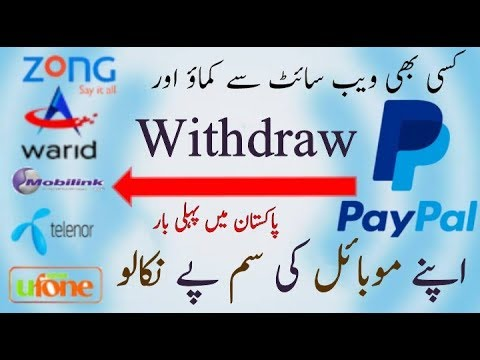 Money Transfer Paypal To Jazz Ufone Zong Warid Telenor in Pakistan 2018 YouTube