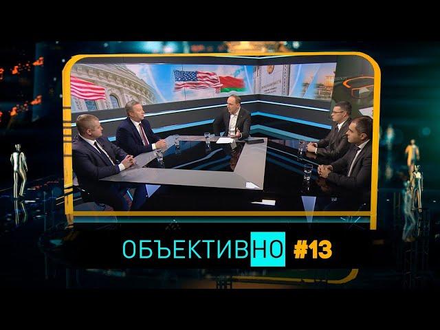 ОбъективНо: Визит Помпео – что изменится для Беларуси? BREXIT – кто выиграл? Книги в эпоху «цифры»