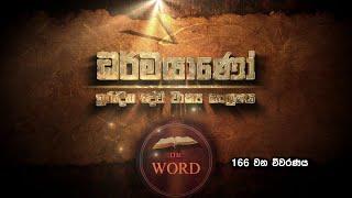 DHARMAYANO - EP 166 - 03 07 2020