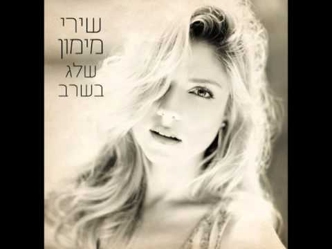 שירי מימון - שלג בשרב // סמפלר אלבום -  Shiri Maimon //Album Sampler