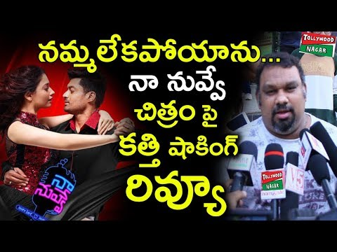 Kathi Mahesh Review on Kalyan Ram Naa Nuvve Movie | #NaaNuvvePublicTalk | Tollywood Nagar