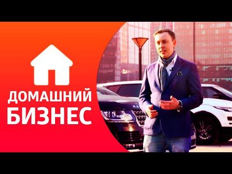Домашний бизнес I Как открыть свое дело с нуля и зарабатывать