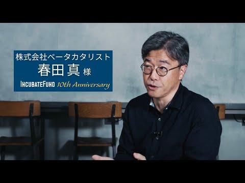 株式会社ベータカタリスト 代表取締役 春田 真