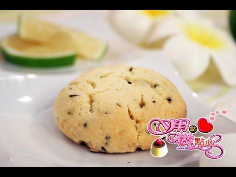 用點心做點心A-20140912 檸檬烏龍茶餅乾