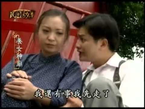 台劇-戲說台灣-養女神廟
