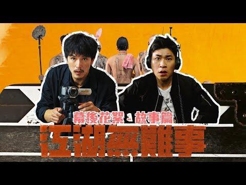 【江湖無難事】故事篇花絮 10月9日(周三) 好膽麥笑