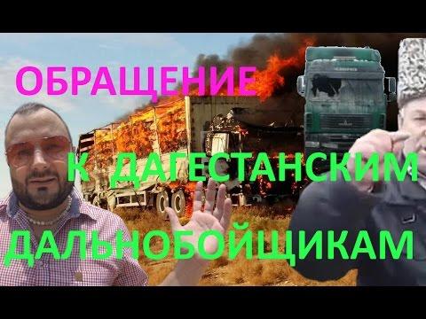Обращение к дагестанским дальнобойщикам (протест против Платона)