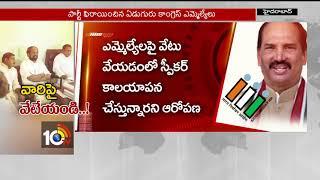 పార్టీ ఫిరాయింపులపై టి.కాంగ్రెస్ పక్కా ప్లాన్..| T-Congress Master Plan for Party defects