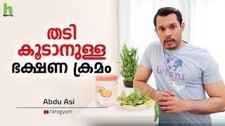 തടി കൂടാൻ ഉള്ള ഒരു ദിവസത്തെ ഭക്ഷണ ക്രമം   Malayalam Health Tips