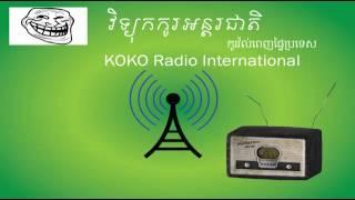នាទីសំណើច Koko Radio International Funny Tube