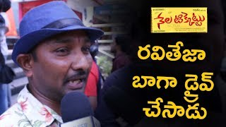 Pittala Dora Hilarious Review On#Nelaticket Public Response | Ravi Teja | Malvika Sharma