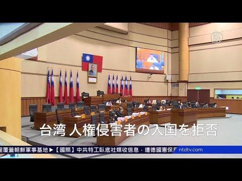 台湾 法輪功弾圧者の台湾入国を拒否
