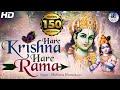 MAHA MANTRA :- HARE KRISHNA HARE RAMA | VERY BEAUTIFUL - POPULAR KRISHNA BHAJANS ( FULL SONGS )