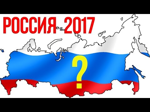 Экономика России 2018 - экономический и социальный прогноз