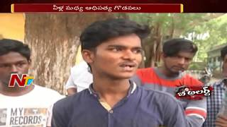 Blade Gang Ends their Own Batch Member life In Rajahmundry | Be Alert | NTV