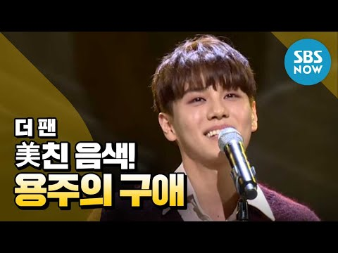SBS [더 팬] - 화제의 영상 나만의 앵글로 보기 '용주' 편 / 'THE FAN' Ep. 6 Review