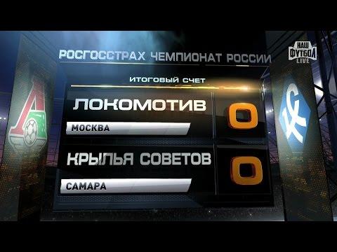 Обзор матча: Футбол. РФПЛ. 4-й тур. Локо-Крылья 0:0