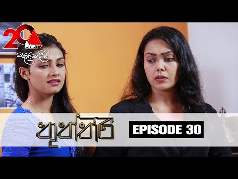 Thuththiri Sirasa TV 23rd July 2018 Ep 30 [HD]