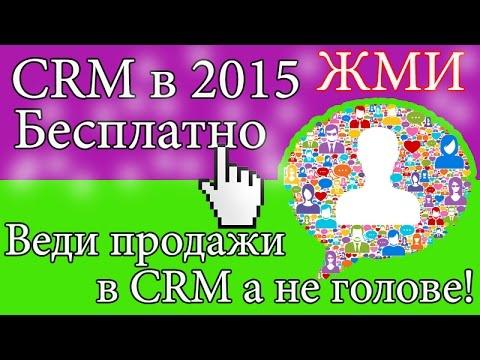 Бесплатная СРМ. CRM Битрикс24. Bitrix24. CRM бесплатно. Лучшая бесплатная crm. crm системы что это.