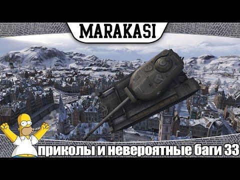 World of Tanks Смешные приколы и невероятные баги 33