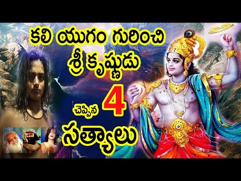 Krishna Already Told 4 Truths of Kali Yuga To Pandavas At The Time Of Mahabhartam/Mahabharatham
