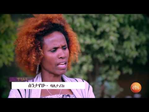 Ethiopia: Tindochu EBS series Season 02 Episode 08