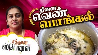 Thinai Ven Pongal Recipe in Tamil by Gobi Sudha