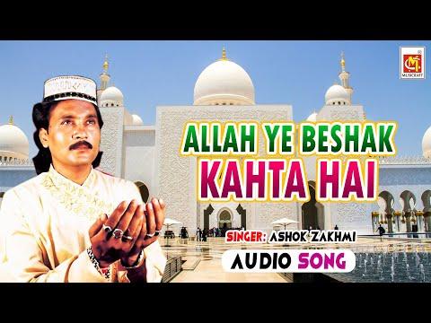 Allah Ye Beshak Kahta Hai || Ashok Zakhmi || Original Qawwali || Musicraft || Audio