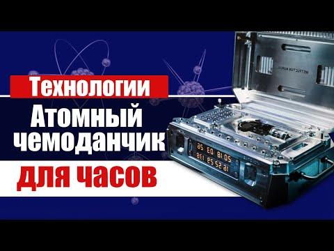 Атомный чемоданчик с часами за 2 700 000 $. Самые точные часы #SIHH2019